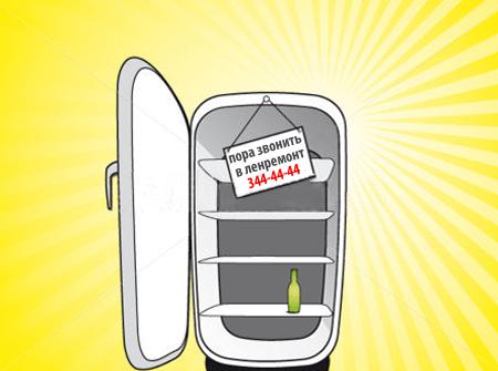 Ремонт холодильников на дому в СПб и Ленобласти