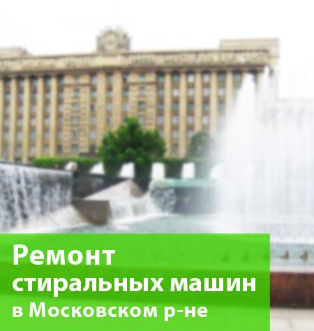 Ремонт стиральных машин в Московском районе на дому