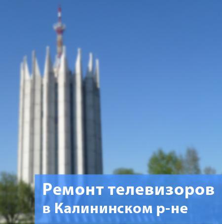 Ремонт телевизоров в Калининском районе на дому