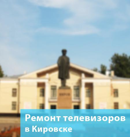 Ремонт телевизоров в Кировске на дому или в мастерской