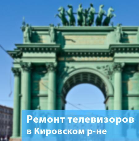 Ремонт телевизоров в Кировском районе на дому