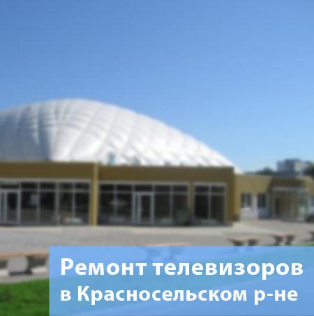 Ремонт телевизоров в Красносельском районе на дому