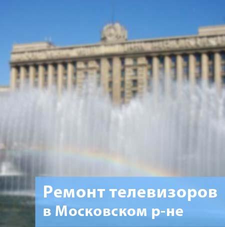 Ремонт телевизоров в Московском районе на дому