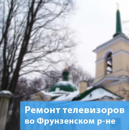 Ремонт телевизоров во Фрунзенском районе на дому