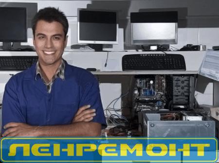 Настройка компьютера на дому в СПб