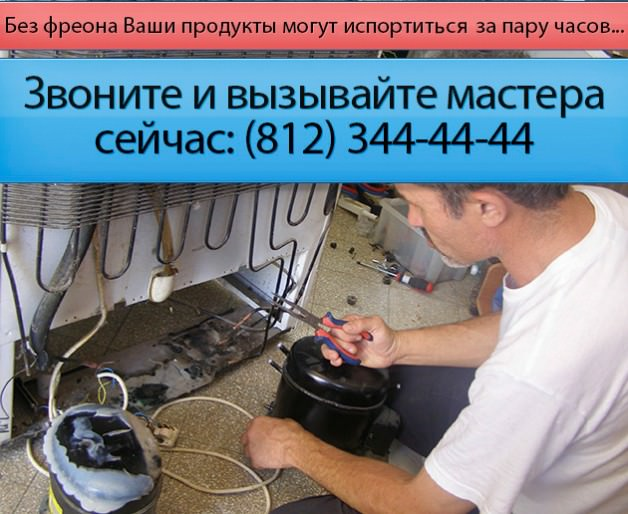 Сколько стоит заправить холодильник фреоном в Санкт-Петербурге