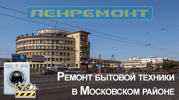Ремонт бытовой техники в Московском районе