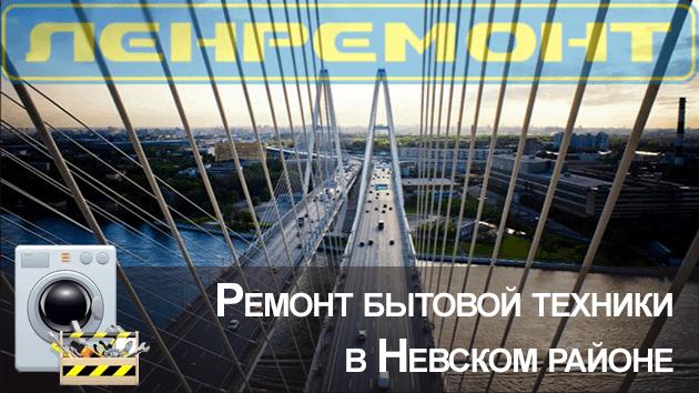 Ремонт бытовой техники в Невском районе