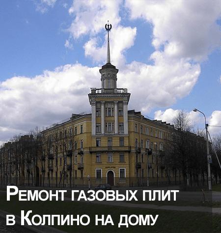 Ремонт газовых плит в Колпино на дому в СПб