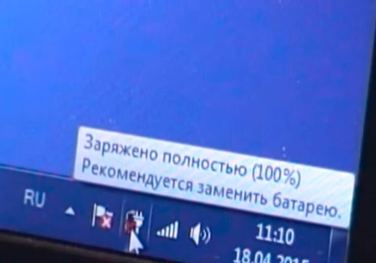 Калибровка батареи ноутбука Acer в СПб
