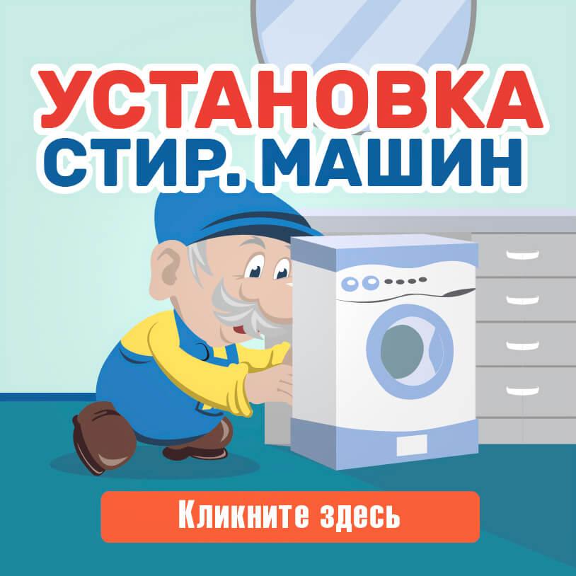 Подключение и установка стиральных машин в Санкт-Петербурге и Москве