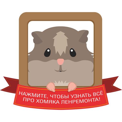 Хомяк Ленремонта