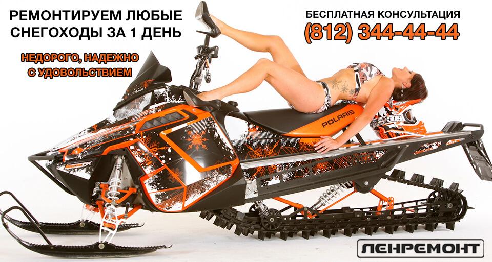 Ремонт снегоходов в Санкт-Петербурге