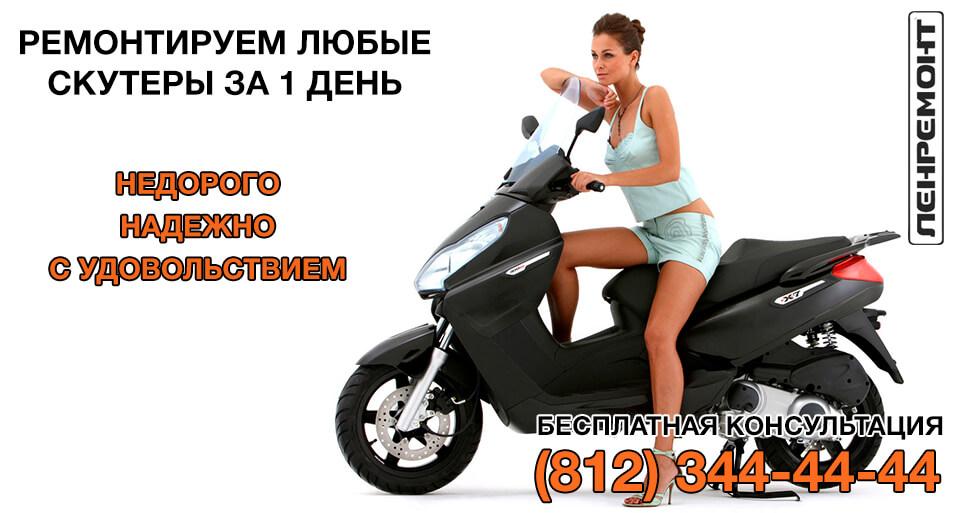 Ремонт скутеров в Санкт-Петербурге