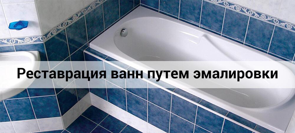 Реставрация ванн путем эмалировки в Санкт-Петербурге