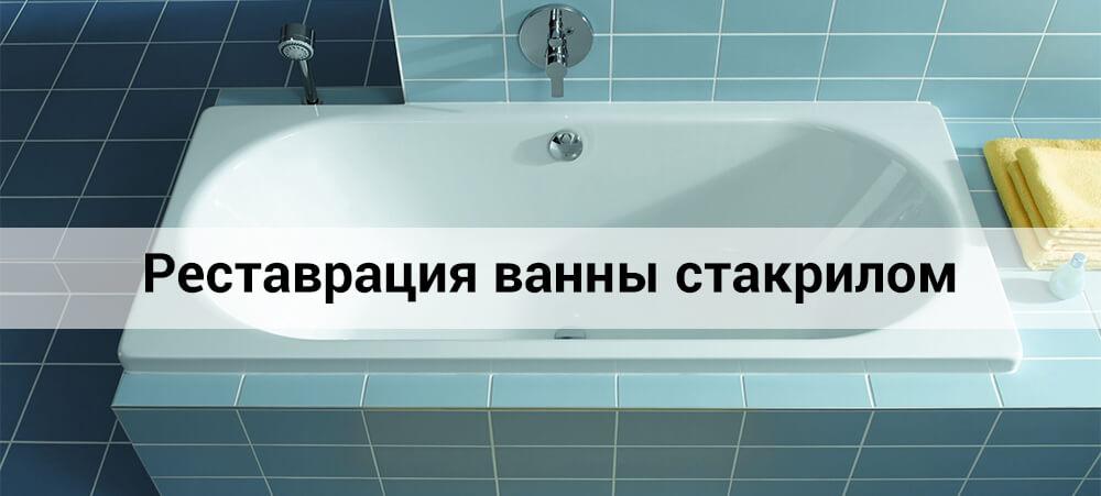 Реставрация ванны стакрилом в Спб