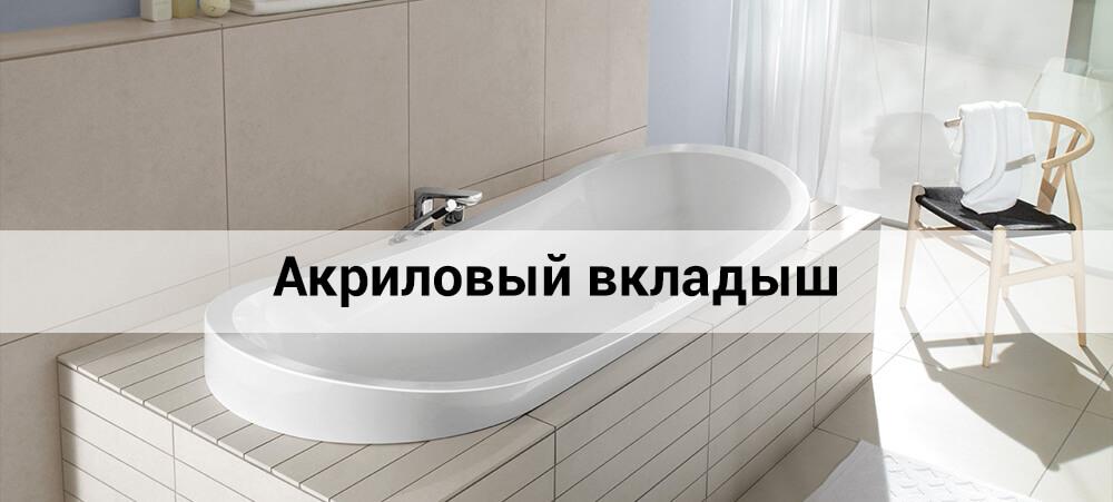 Акриловый вкладыш в СПб