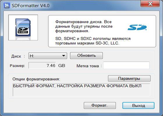 Восстановление отформатированной карты памяти