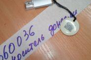 Ремонт Восстановление данных флешка-браслет Просвещение -