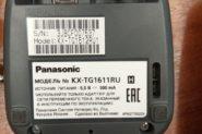 Ремонт Радиотехника Panasonic KX-TG1611RU