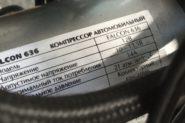 Ремонт Автомобильный компрессор Falcon 636