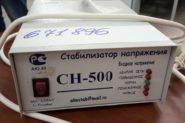 Ремонт Стабилизатор напряжения ЗАО СН-500