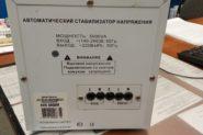 Ремонт Стабилизатор напряжения Powerman AVS 5000M