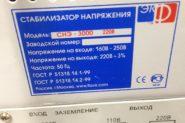 Ремонт Стабилизатор напряжения ЭКФ СНЭ - 3000